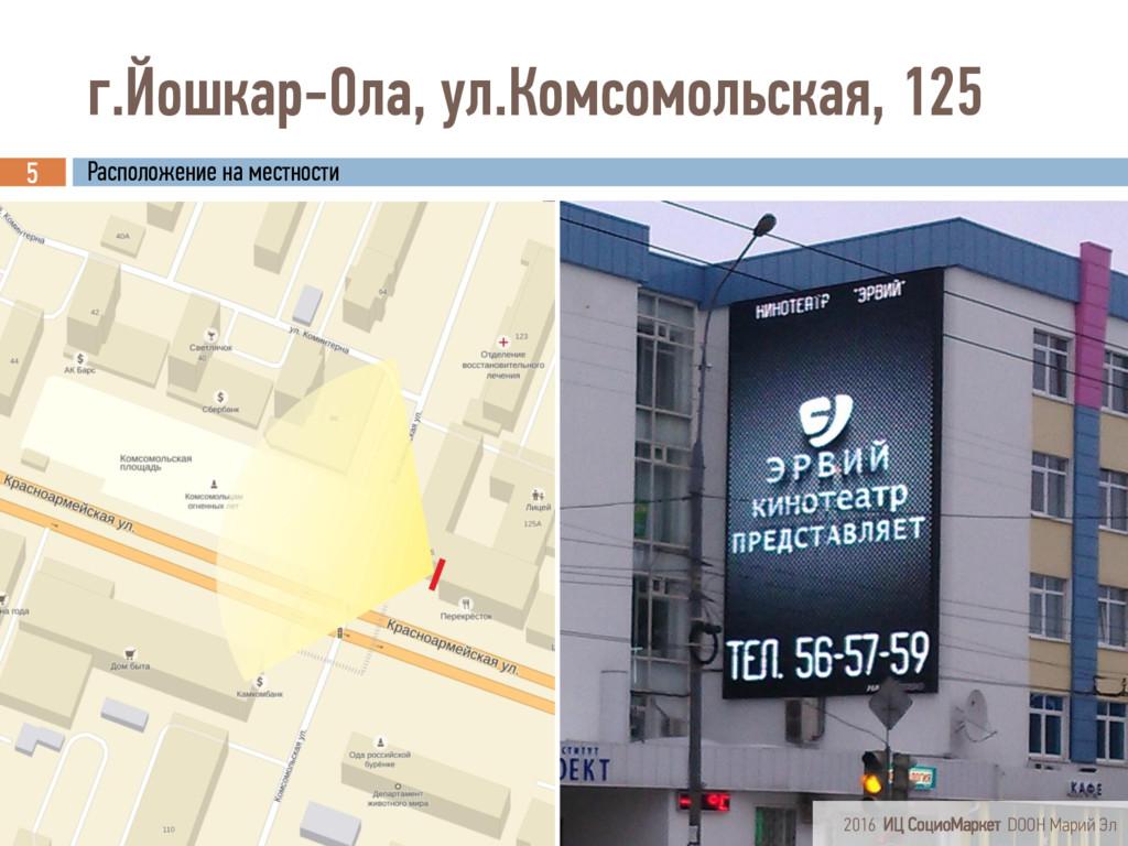 г.Йошкар-Ола, ул.Комсомольская, 125 5 2016 ИЦ С...
