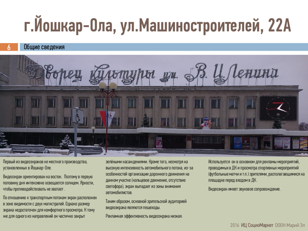 г.Йошкар-Ола, ул.Машиностроителей, 22А Изготови...