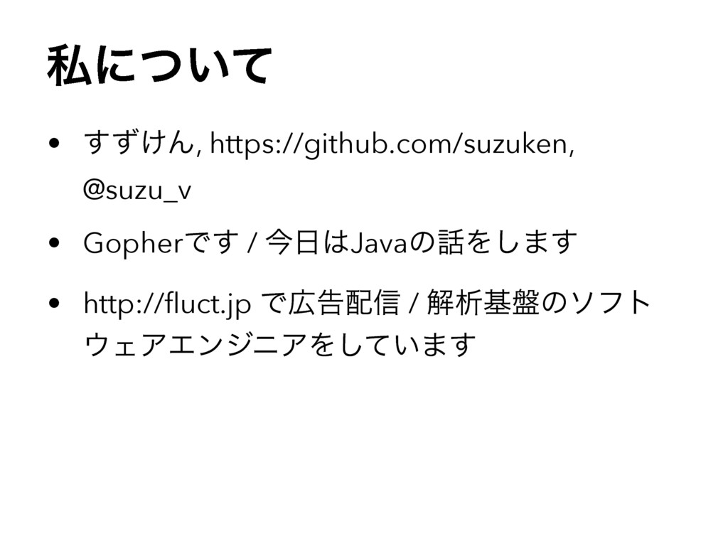 ࢲʹ͍ͭͯ • ͚ͣ͢Μ, https://github.com/suzuken, @suzu...