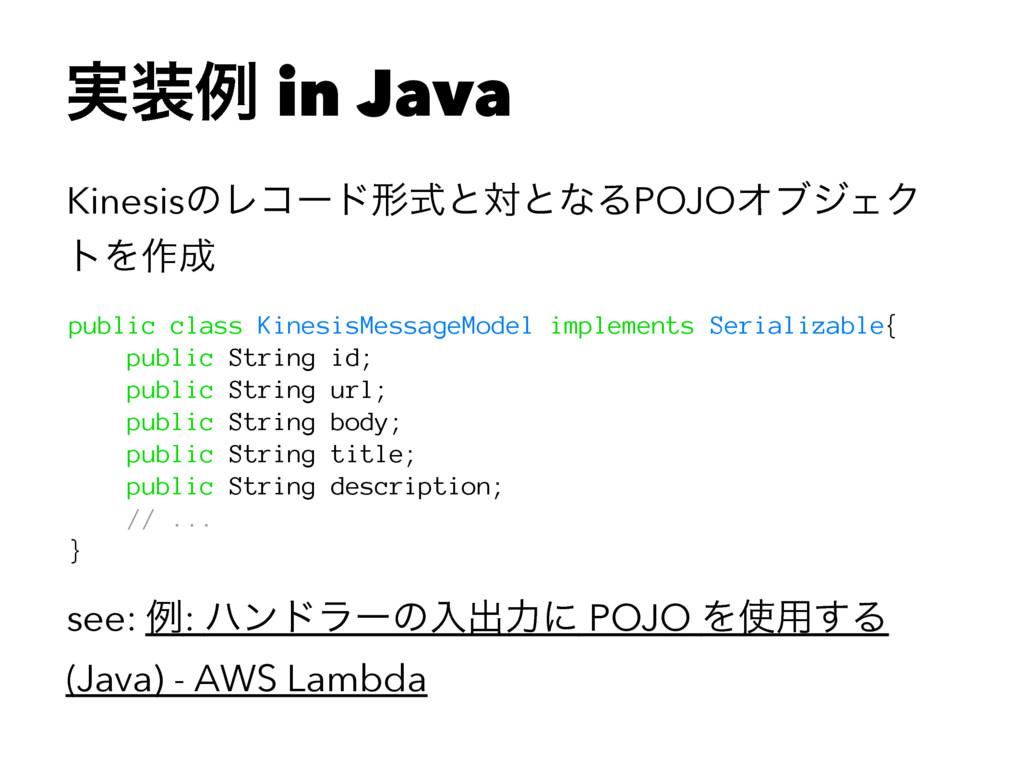 ࣮ྫ in Java KinesisͷϨίʔυܗࣜͱରͱͳΔPOJOΦϒδΣΫ τΛ࡞ p...
