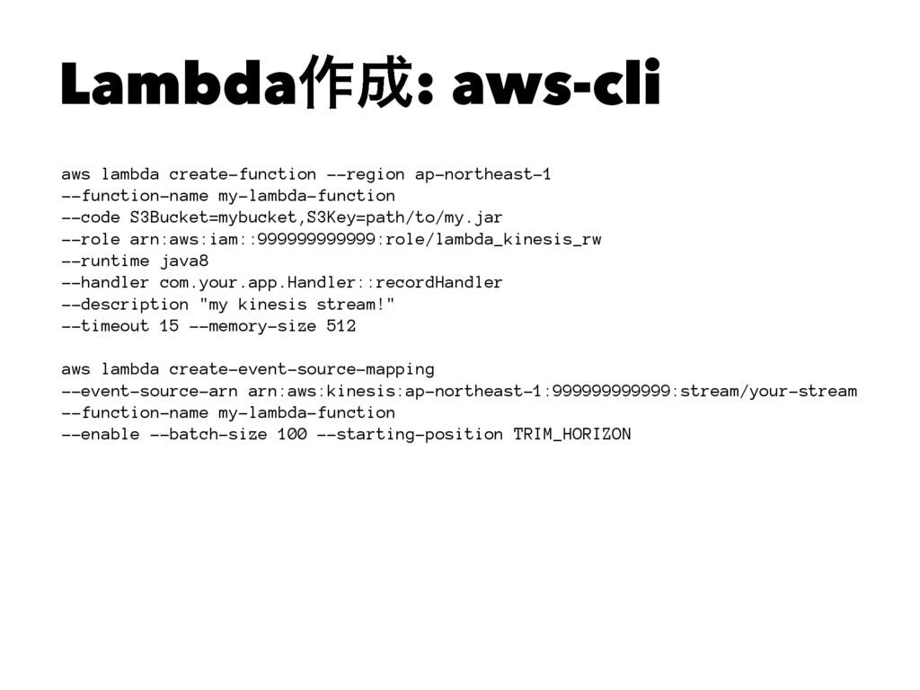 Lambda࡞: aws-cli aws lambda create-function --...