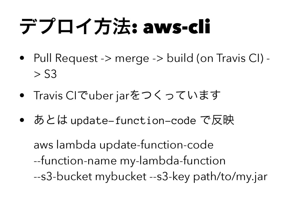 σϓϩΠํ๏: aws-cli • Pull Request -> merge -> buil...