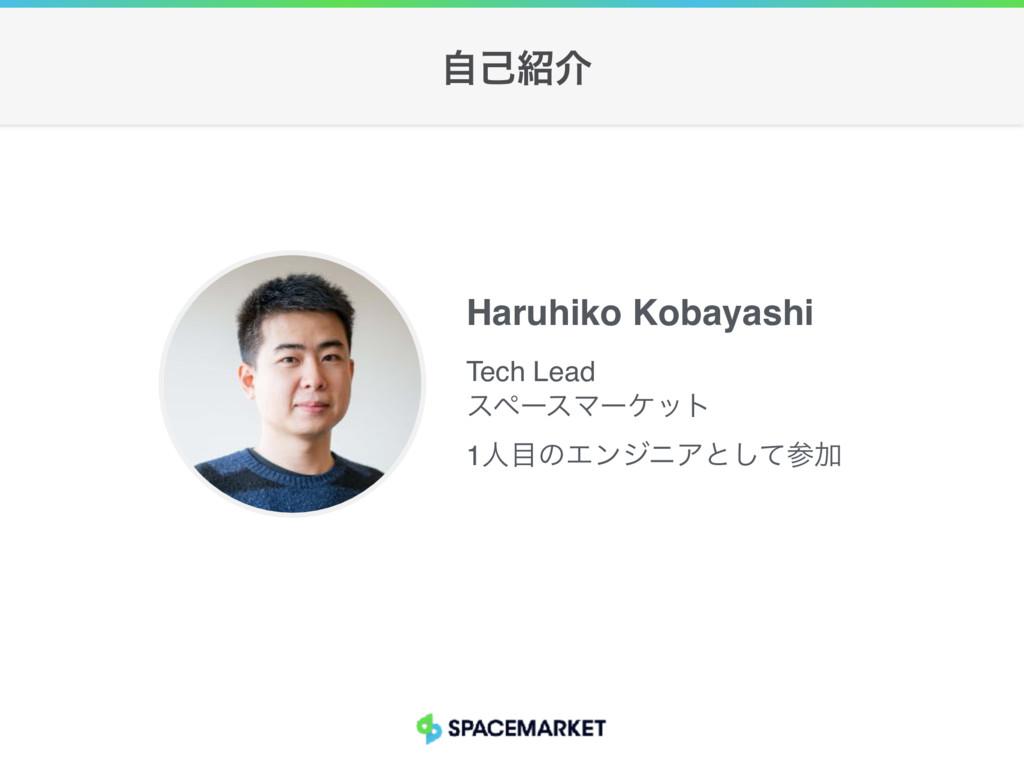 Haruhiko Kobayashi Tech Lead εϖʔεϚʔέοτ 1ਓͷΤϯδχ...