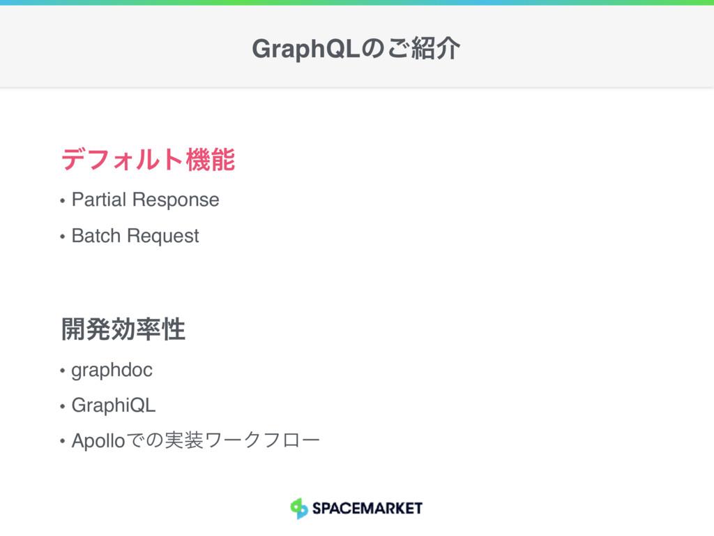 Partial Response Batch Request σϑΥϧτػ graphdoc...