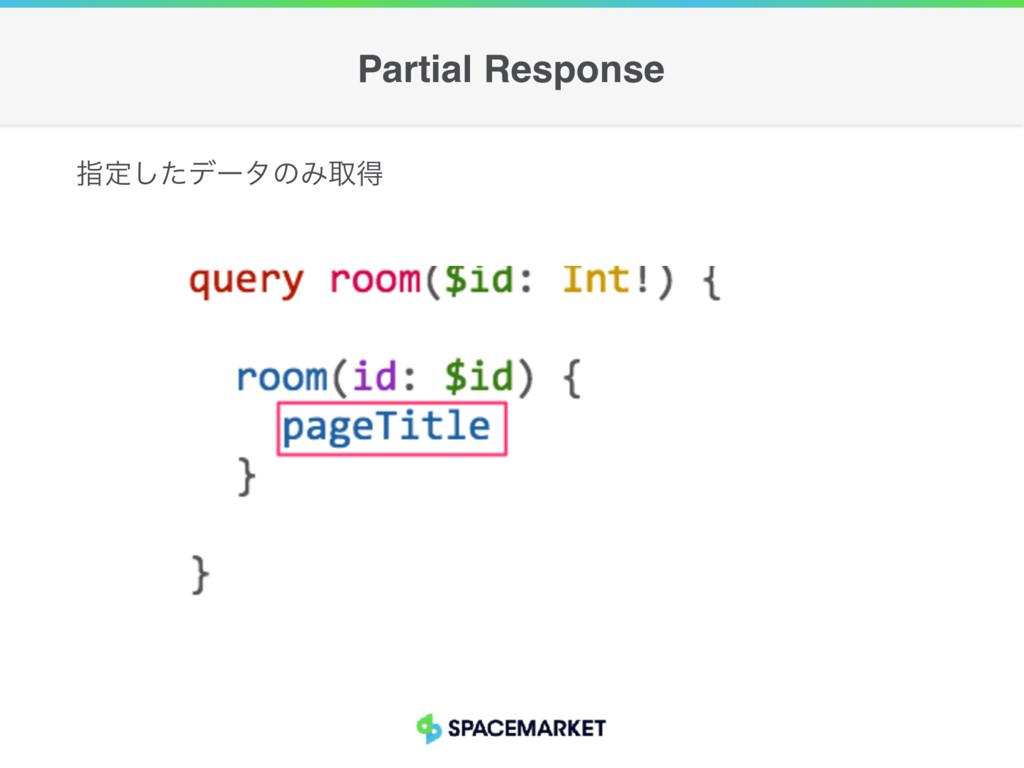 ࢦఆͨ͠σʔλͷΈऔಘ Partial Response