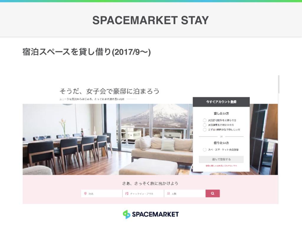 ॓ധεϖʔεΛି͠आΓ(2017/9ʙ) SPACEMARKET STAY