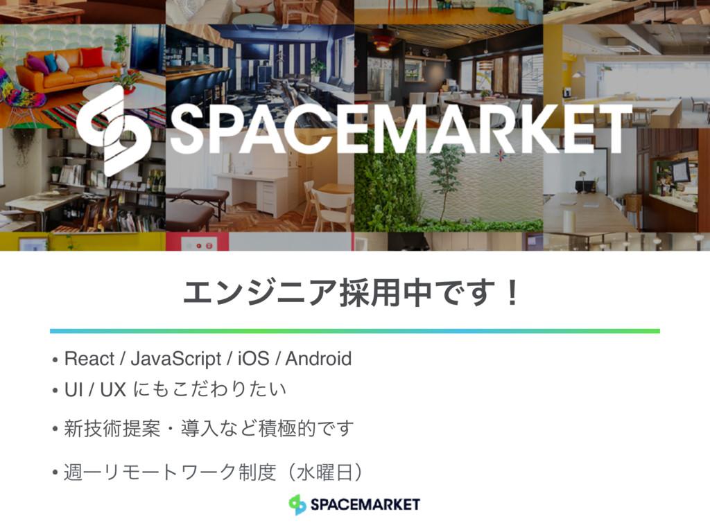 React / JavaScript / iOS / Android UI / UX ʹͩ͜...