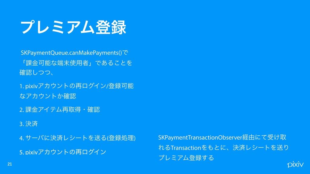 ϓϨϛΞϜొ SKPaymentQueue.canMakePayments()Ͱ ...
