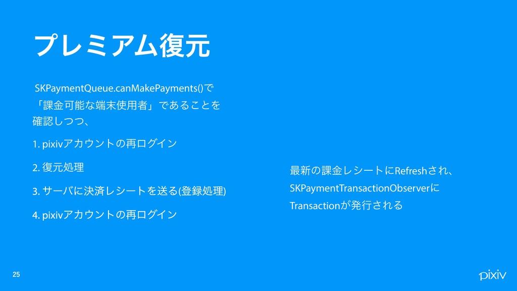 ϓϨϛΞϜ෮ݩ SKPaymentQueue.canMakePayments()Ͱ ...