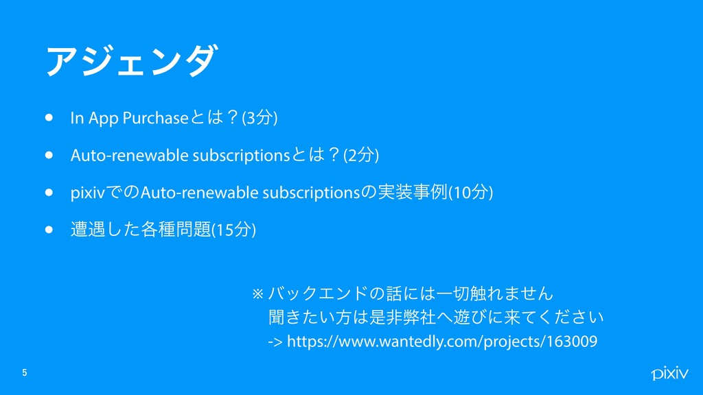 • In App Purchaseͱʁ(3) • Auto-renewable subsc...
