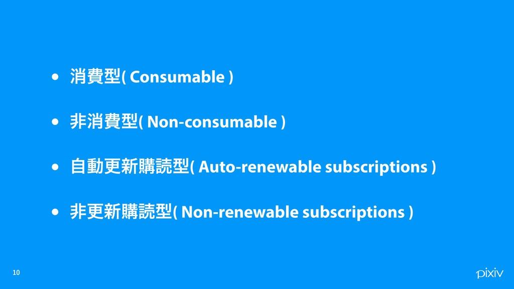 • ফඅܕ( Consumable ) • ඇফඅܕ( Non-consumable...