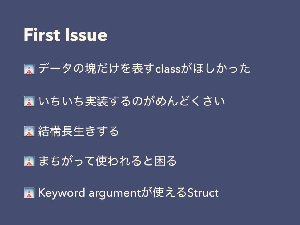 First Issue  σʔλͷմ͚ͩΛද͢class͕΄͔ͬͨ͠  ͍͍࣮ͪͪ͢Δͷ͕Ί...
