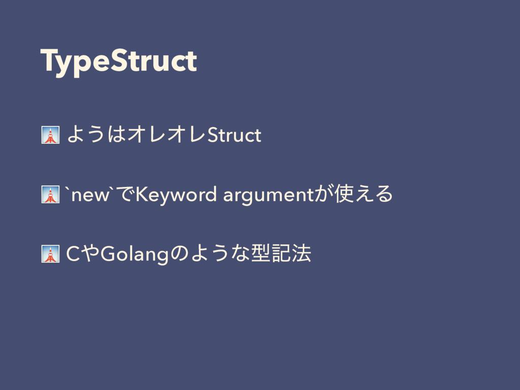 TypeStruct  Α͏ΦϨΦϨStruct  `new`ͰKeyword argume...