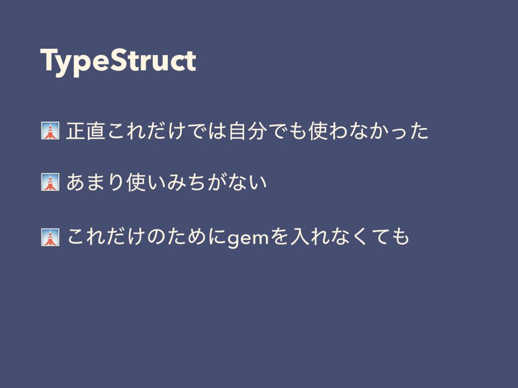 TypeStruct  ਖ਼͜Ε͚ͩͰࣗͰΘͳ͔ͬͨ  ͋·Γ͍Έ͕ͪͳ͍  ͜Εͩ...