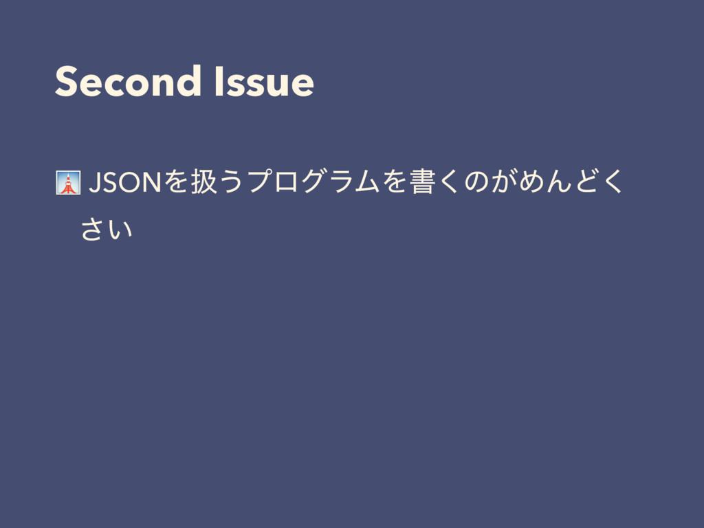 Second Issue  JSONΛѻ͏ϓϩάϥϜΛॻ͘ͷ͕ΊΜͲ͘ ͍͞