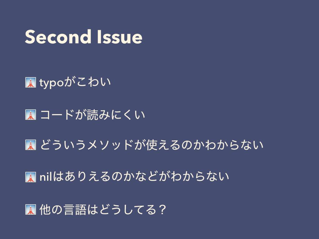 Second Issue  typo͕͜Θ͍  ίʔυ͕ಡΈʹ͍͘  Ͳ͏͍͏ϝιου͕͑Δ...