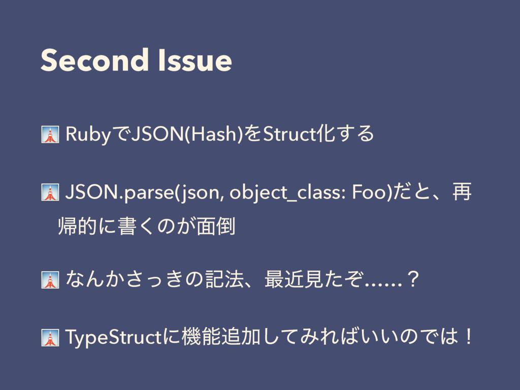 Second Issue  RubyͰJSON(Hash)ΛStructԽ͢Δ  JSON.p...