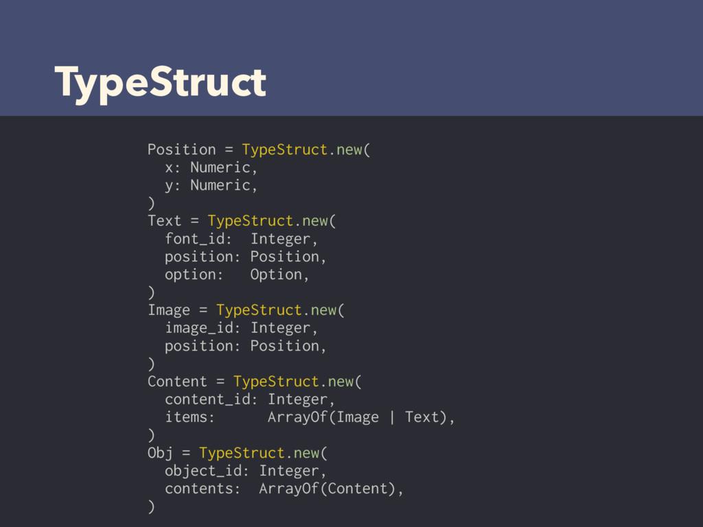 TypeStruct Position = TypeStruct.new( x: Numeri...