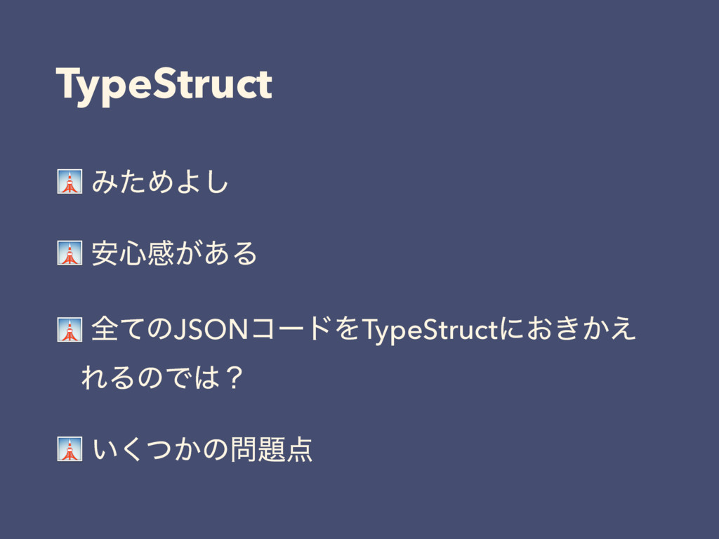 TypeStruct  ΈͨΊΑ͠  ҆৺ײ͕͋Δ  શͯͷJSONίʔυΛTypeStruc...