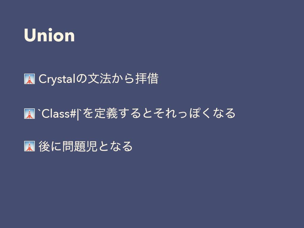 Union  Crystalͷจ๏͔Βഈआ  `Class#|`Λఆٛ͢ΔͱͦΕͬΆ͘ͳΔ  ...