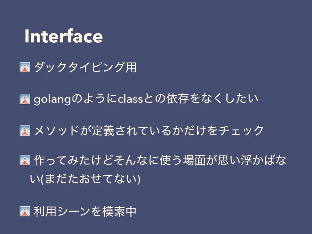 Interface  μοΫλΠϐϯά༻  golangͷΑ͏ʹclassͱͷґଘΛͳ͍ͨ͘͠...