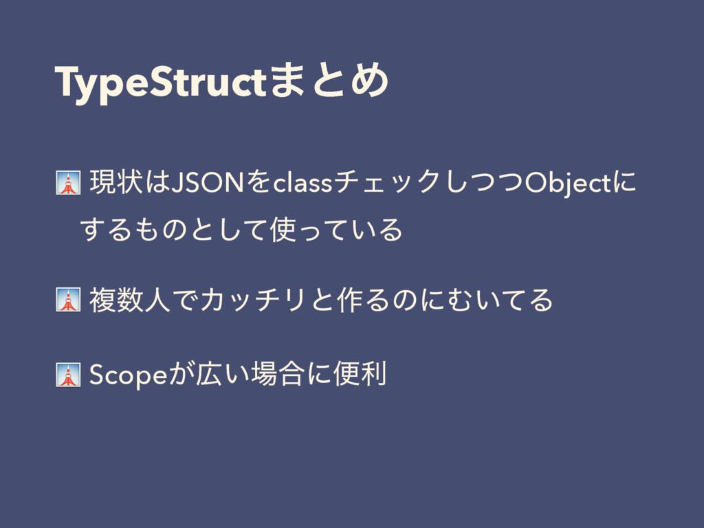 TypeStruct·ͱΊ  ݱঢ়JSONΛclassνΣοΫͭͭ͠Objectʹ ͢Δͷ...