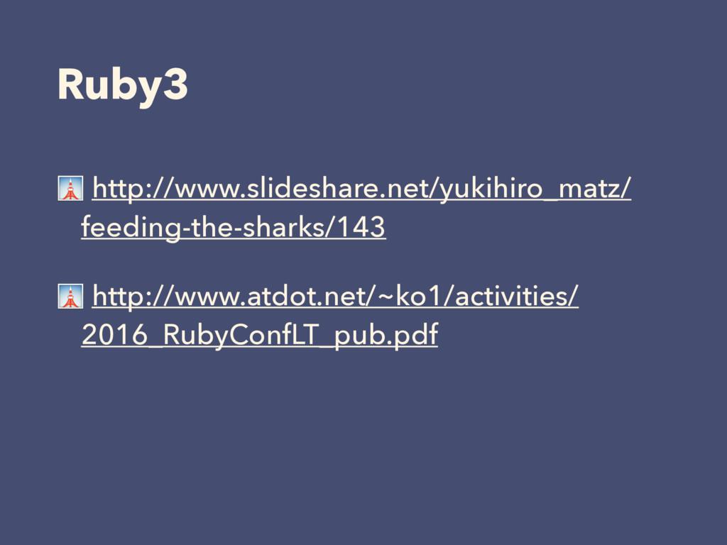 Ruby3  http://www.slideshare.net/yukihiro_matz/...