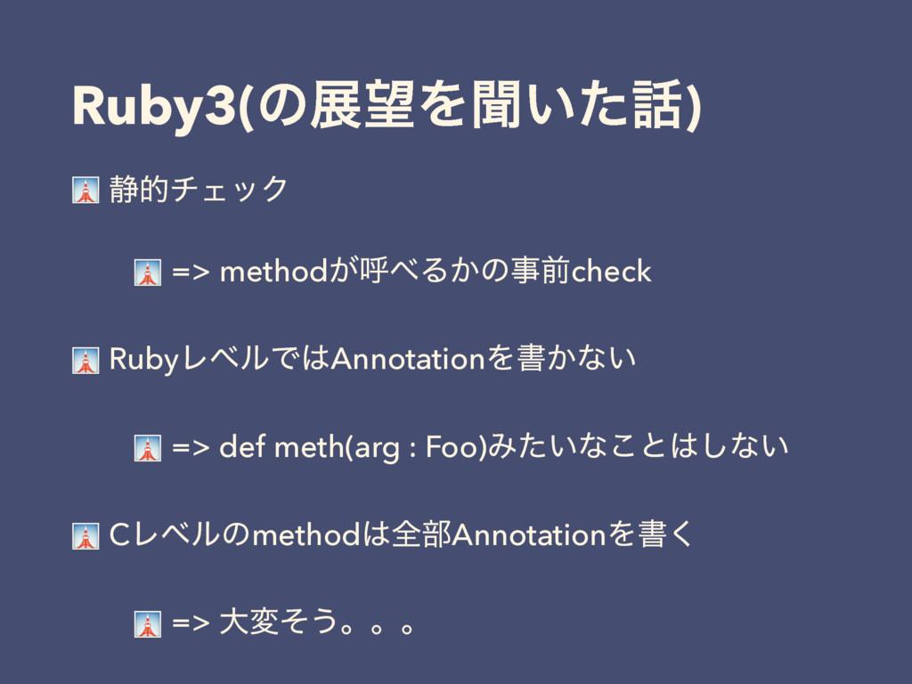 Ruby3(ͷలΛฉ͍ͨ)  ੩తνΣοΫ  => method͕ݺΔ͔ͷલcheck...