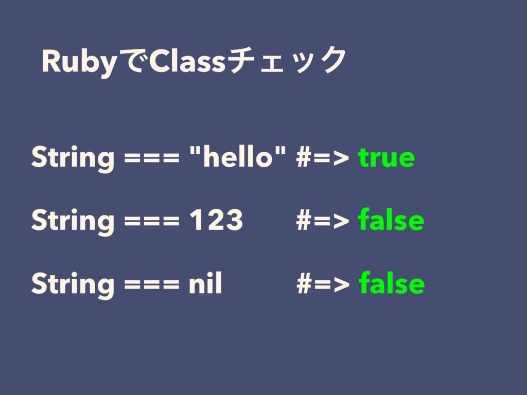 "String === ""hello"" #=> true String === 123 #=> ..."