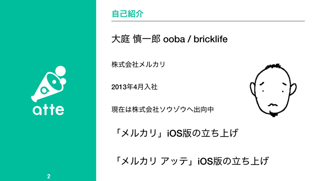 ࣗݾհ 2 େఉ ৻Ұ ooba / bricklife גࣜձࣾϝϧΧϦ 20134݄...