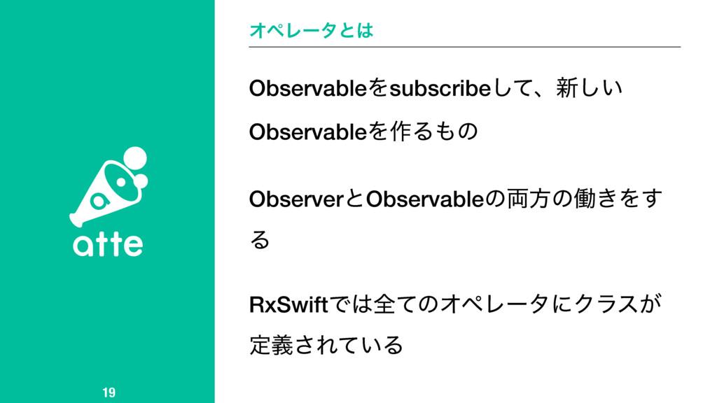 ΦϖϨʔλͱ 19 ObservableΛsubscribeͯ͠ɺ৽͍͠ Observabl...