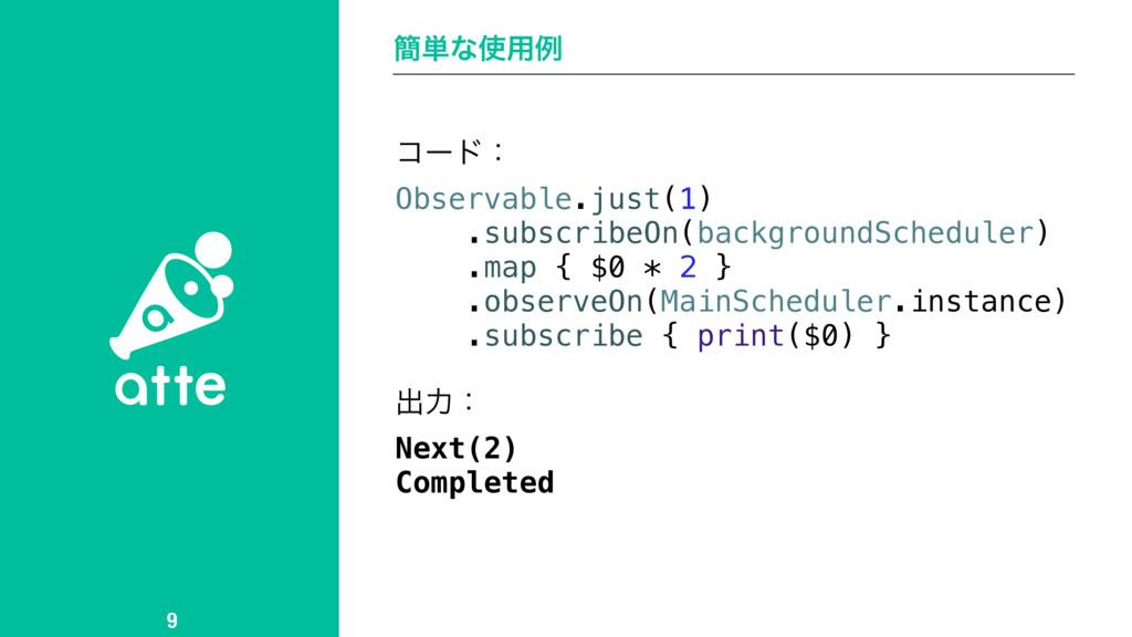 ؆୯ͳ༻ྫ 9 ίʔυɿ Observable.just(1) .subscribeOn(b...