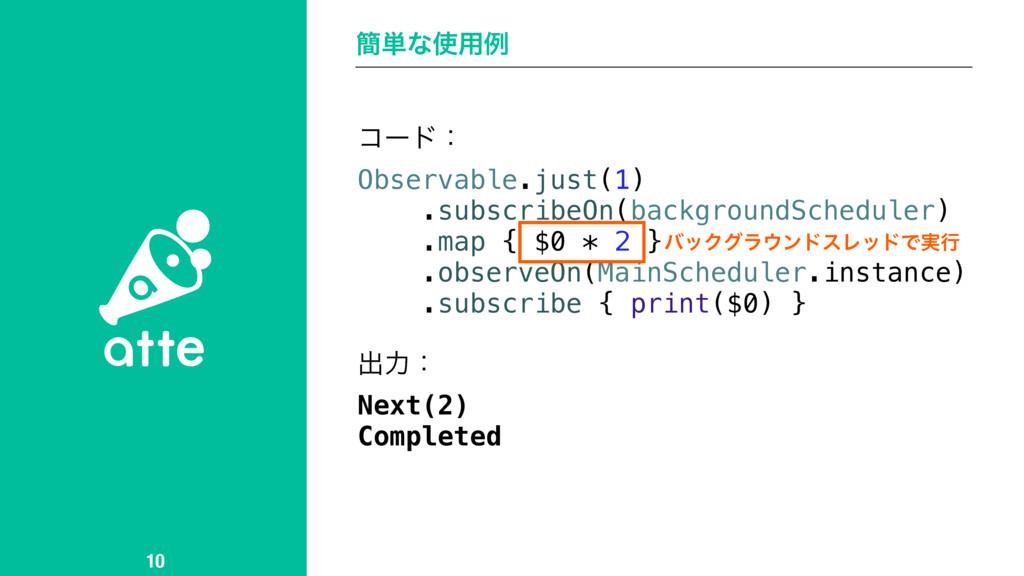 ؆୯ͳ༻ྫ 10 ίʔυɿ Observable.just(1) .subscribeOn(...