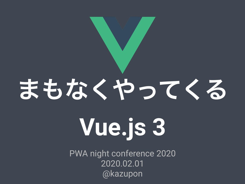·΋ͳ͘΍ͬͯ͘Δ Vue.js 3 PWA night conference 2020 20...
