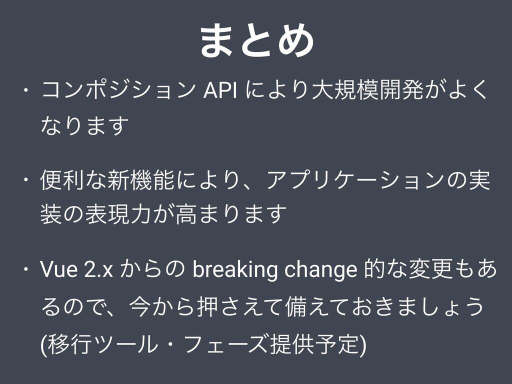• ίϯϙδγϣϯ API ʹΑΓେن։ൃ͕Α͘ ͳΓ·͢ • ศརͳ৽ػʹΑΓɺΞϓϦέ...