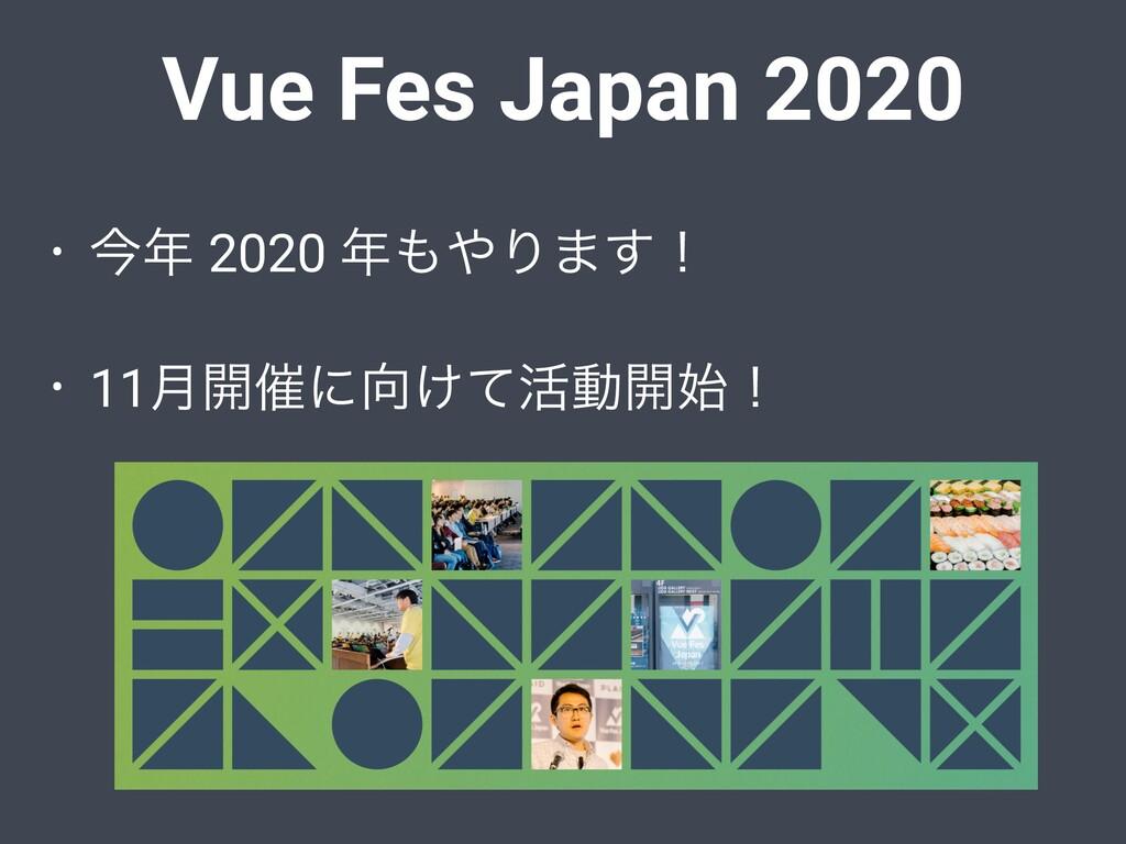 Vue Fes Japan 2020 • ࠓ 2020 Γ·͢ʂ • 11݄։࠵ʹ͚...