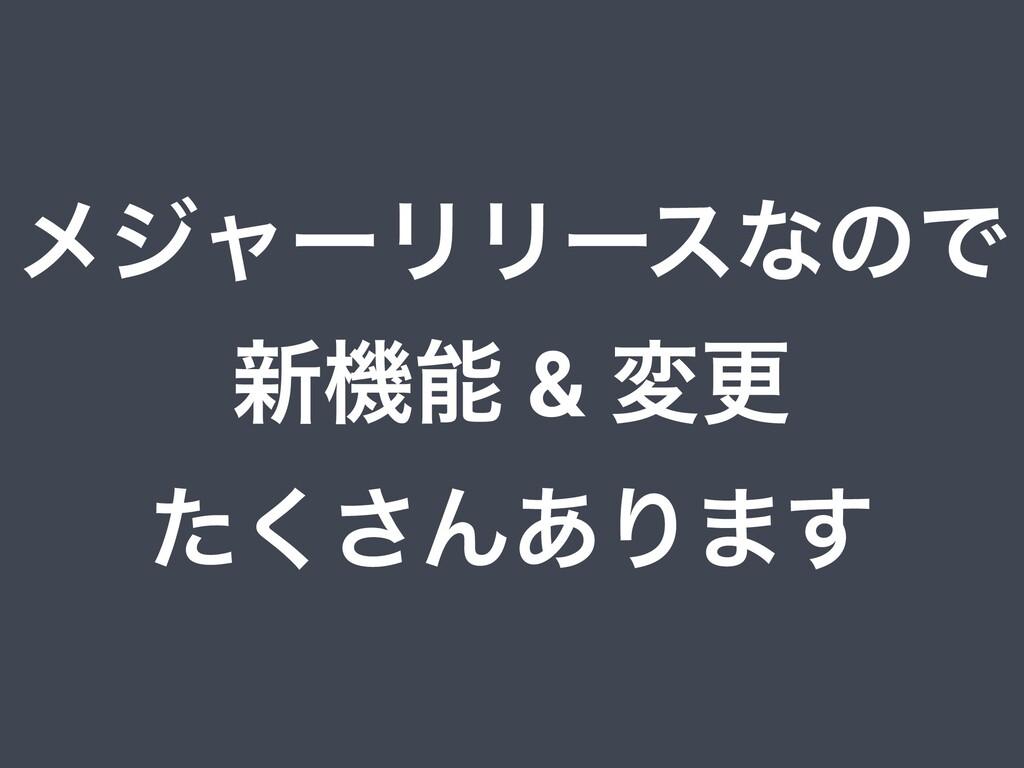 ϝδϟʔϦϦʔεͳͷͰ ৽ػ & มߋ ͨ͘͞Μ͋Γ·͢