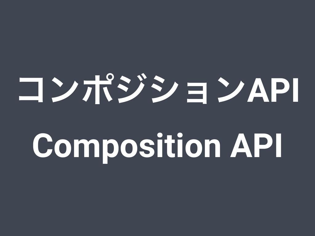 ίϯϙδγϣϯAPI Composition API