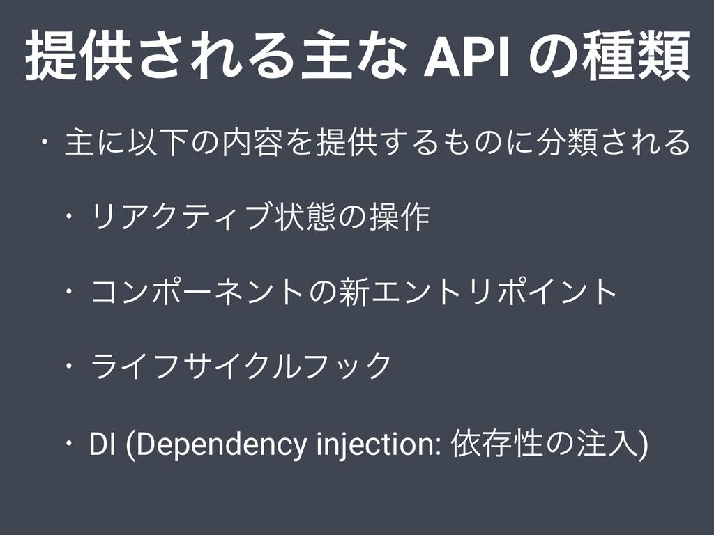 ఏڙ͞ΕΔओͳ API ͷछྨ • ओʹҎԼͷ༰Λఏڙ͢Δͷʹྨ͞ΕΔ • ϦΞΫςΟϒ...