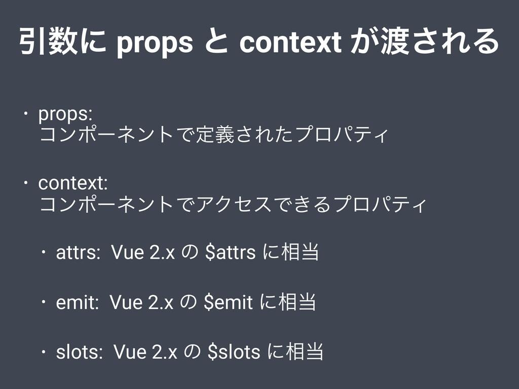 Ҿʹ props ͱ context ͕͞ΕΔ • props:  ίϯϙʔωϯτͰఆٛ...