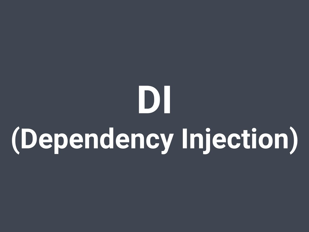 DI (Dependency Injection)