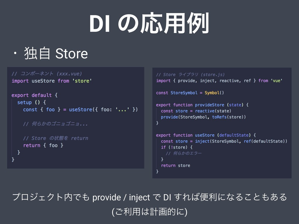 DI ͷԠ༻ྫ • ಠࣗ Store ϓϩδΣΫτ಺Ͱ΋ provide / inject Ͱ...