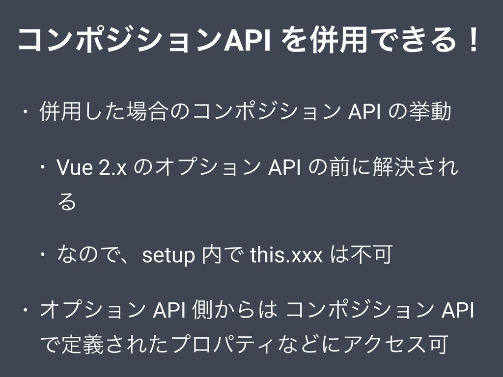 ίϯϙδγϣϯAPI Λซ༻Ͱ͖Δʂ • ซ༻ͨ͠߹ͷίϯϙδγϣϯ API ͷڍಈ • V...