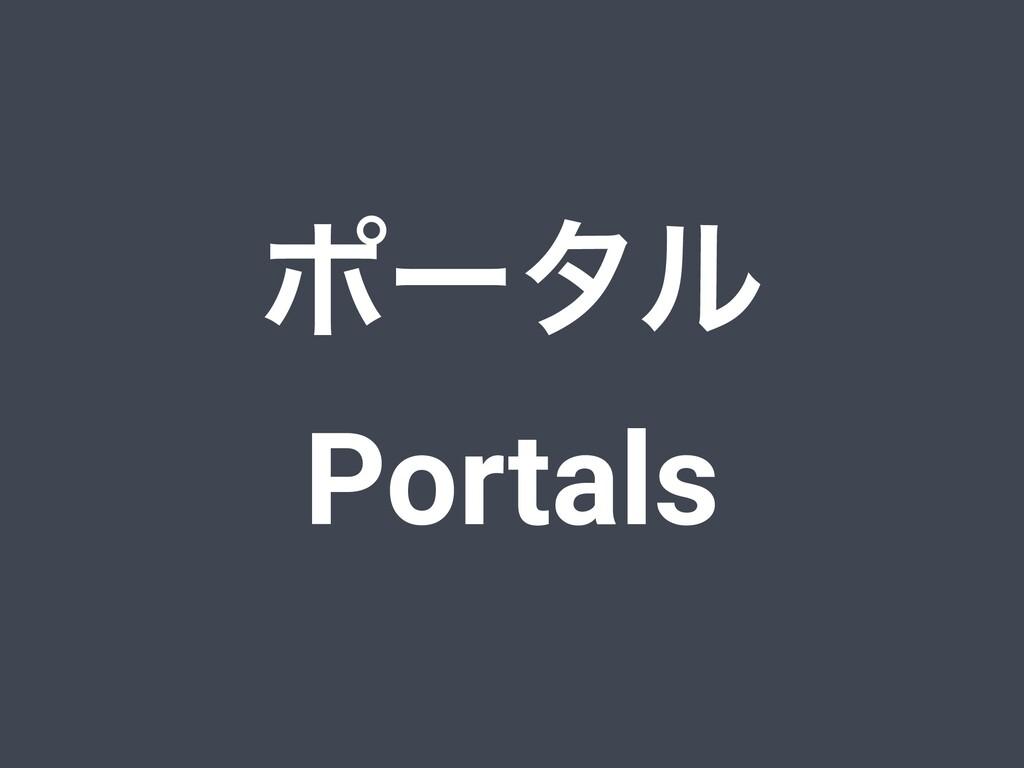 ϙʔλϧ Portals