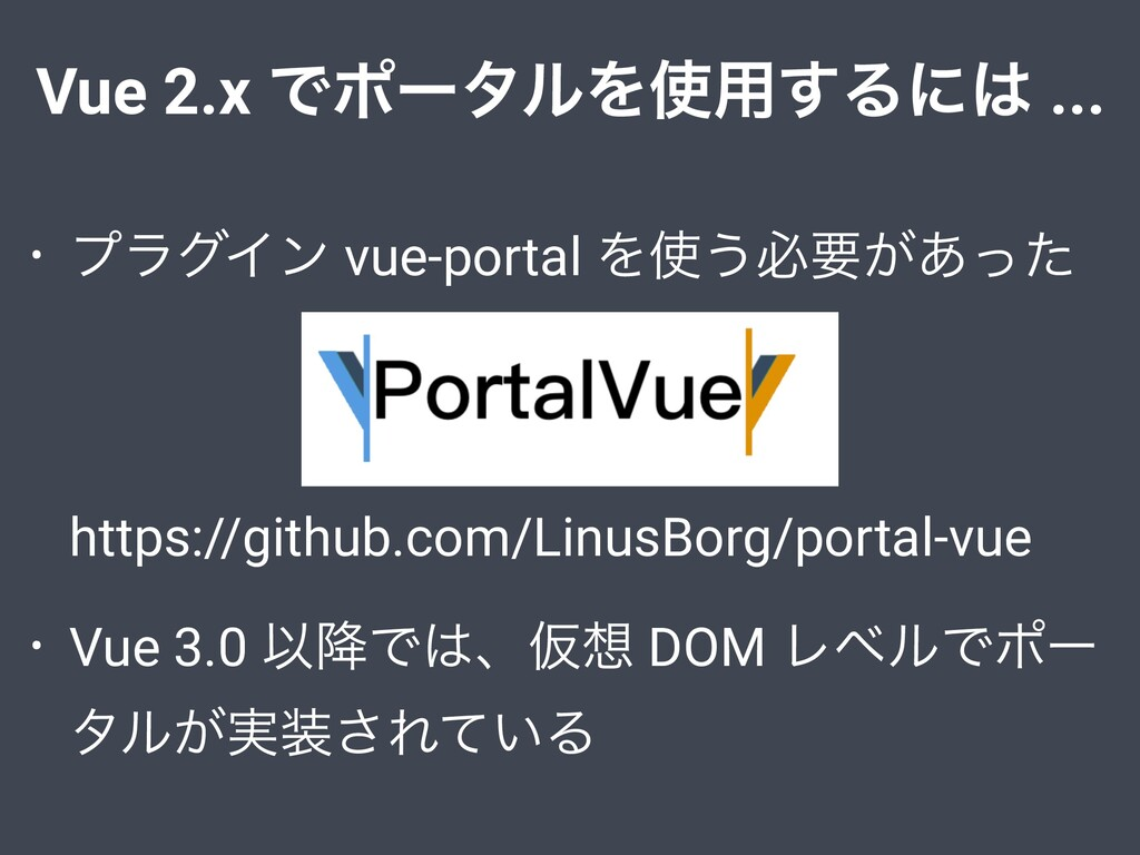 Vue 2.x ͰϙʔλϧΛ༻͢Δʹ ... • ϓϥάΠϯ vue-portal Λ͏...