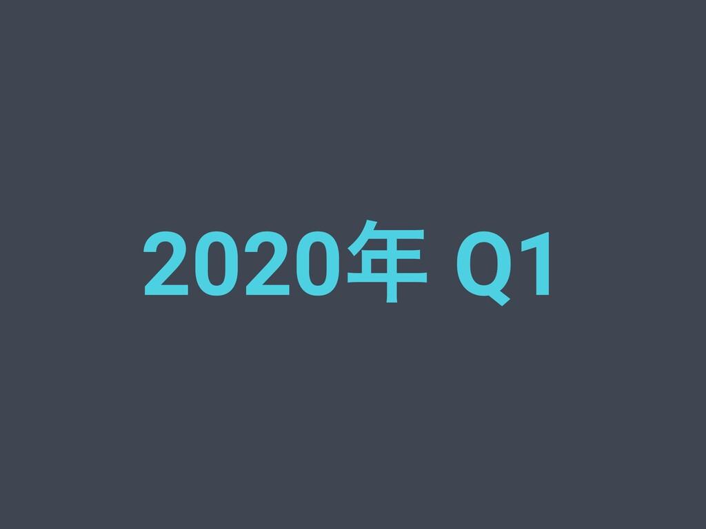 2020 Q1