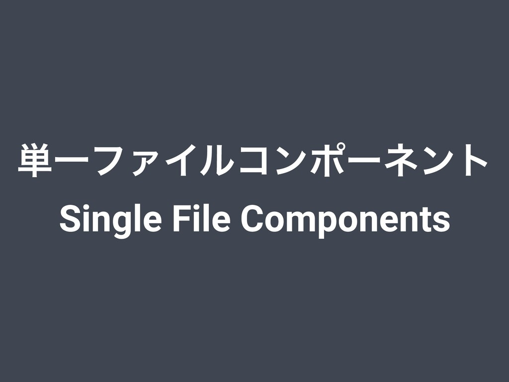 ୯ҰϑΝΠϧίϯϙʔωϯτ Single File Components