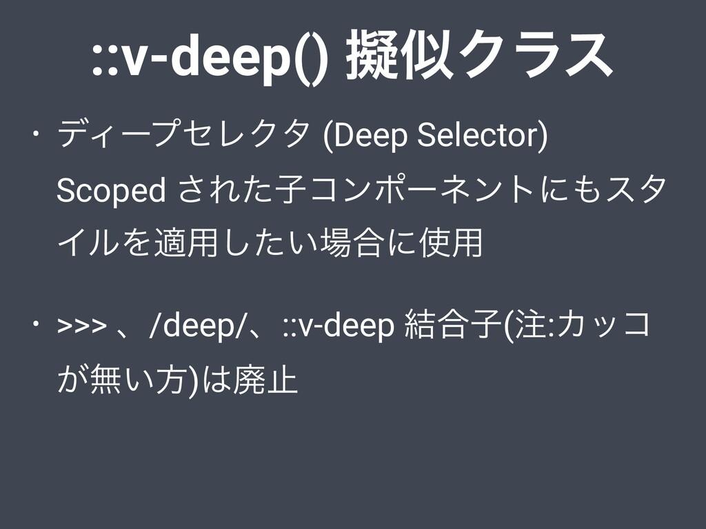 ::v-deep() ٖΫϥε • σΟʔϓηϨΫλ (Deep Selector) Sc...