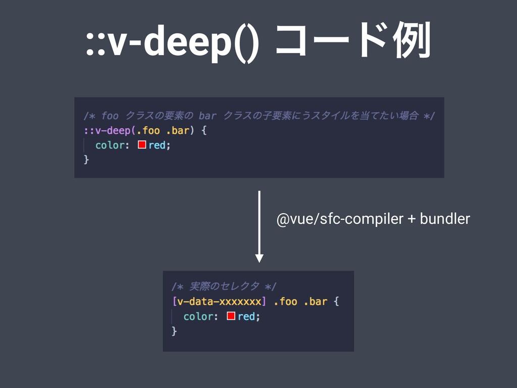 ::v-deep() ίʔυྫ @vue/sfc-compiler + bundler