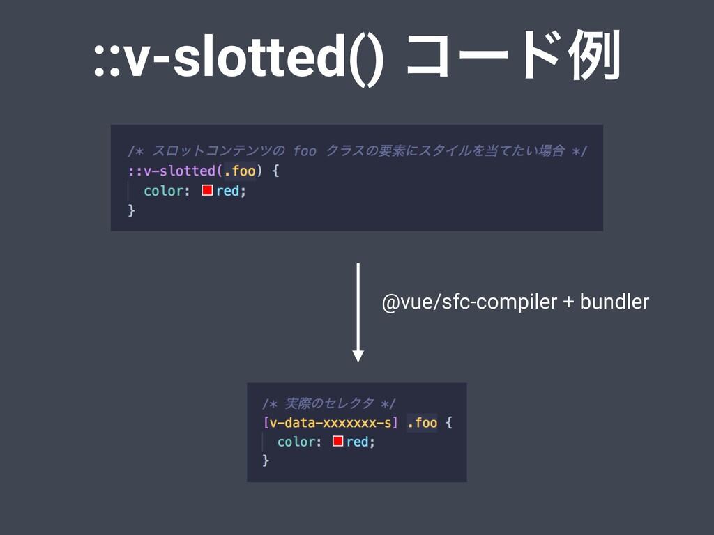 ::v-slotted() ίʔυྫ @vue/sfc-compiler + bundler